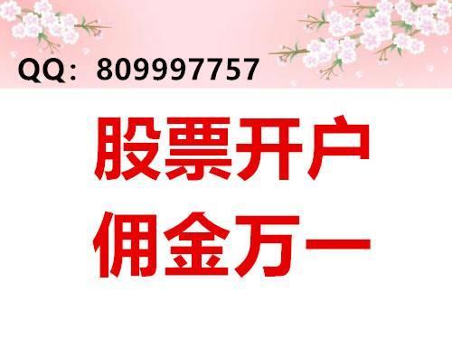 杭州股票开户手续费优惠多