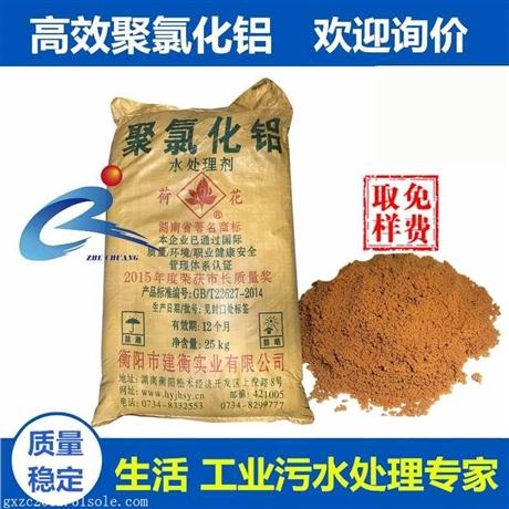 广西聚合氯化铝 荷花牌絮水絮凝 污水处理剂 高效聚合氯化铝