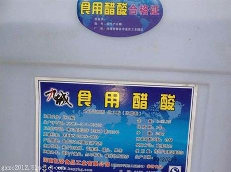 广西食用冰醋酸(河南九成)1桶起批 泡菜 酸味剂 品质保证