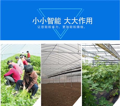 黑龙江温室大棚环境远程监控系统