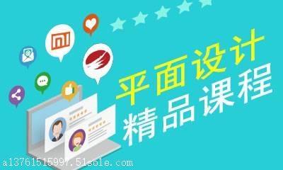 上海长宁平面设计培训费用,平面广告设计培训哪家好
