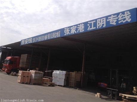 上海到楚雄物流公司价格优惠