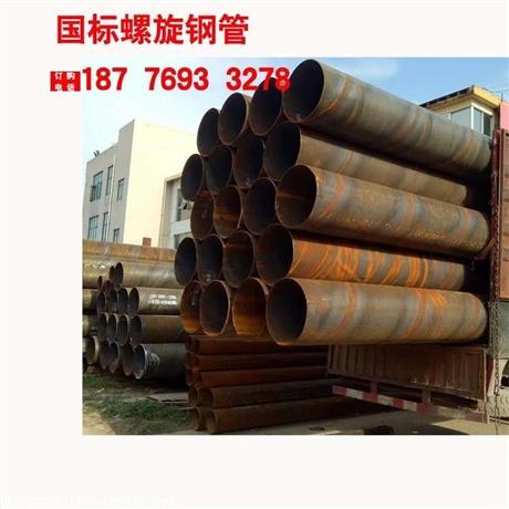 广东螺旋钢管加工厂广东螺旋钢管厂