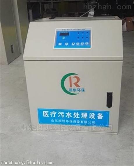 全国小型医疗污水处理设备