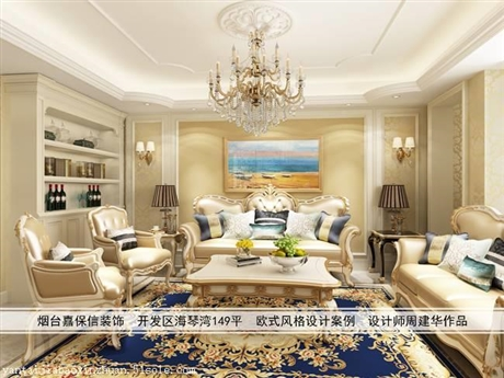 烟台嘉保信装饰-海琴湾149平欧式风格案例分享-您觉得怎么样