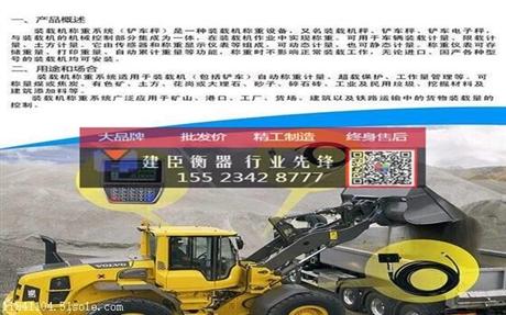重庆 四川 贵州铲车电子秤 装载机电子秤