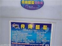广西食用冰醋酸河南九成1桶起批 泡菜 酸味剂 品质保证