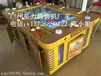 柳州市新款自动贩卖捕鱼机哪里有厂家