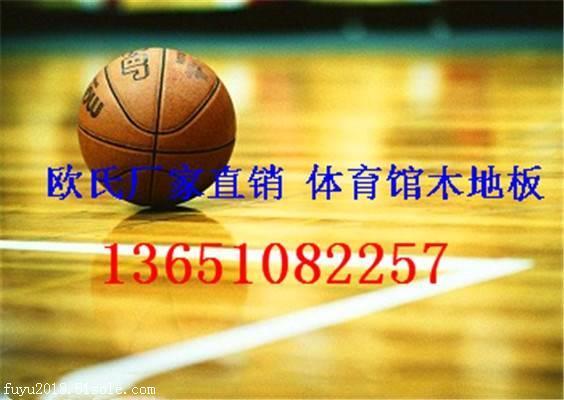 重庆篮球木地板厂家翻新 室内篮球木地板厂家生产施工