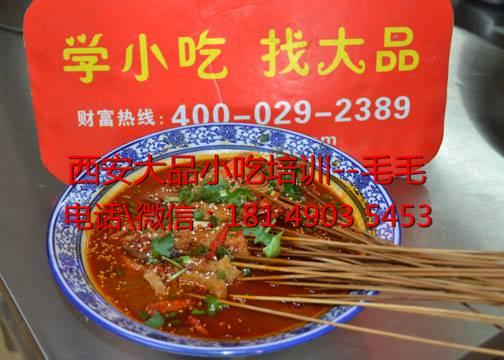 西安串串香技术培训串串香陕西特色小吃串串香培训哪里靠谱