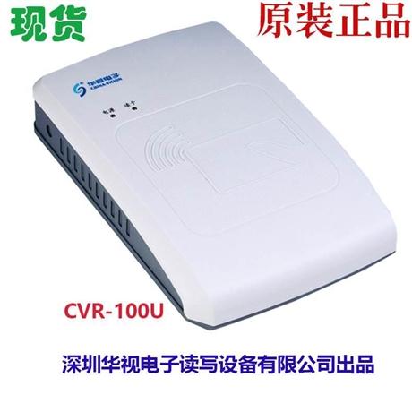 华视CVR-100U二代证身份阅读器