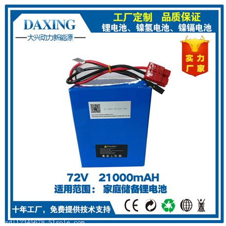 珠海爆款厂家直销家庭备用锂电池72V21000AH锂电池定制