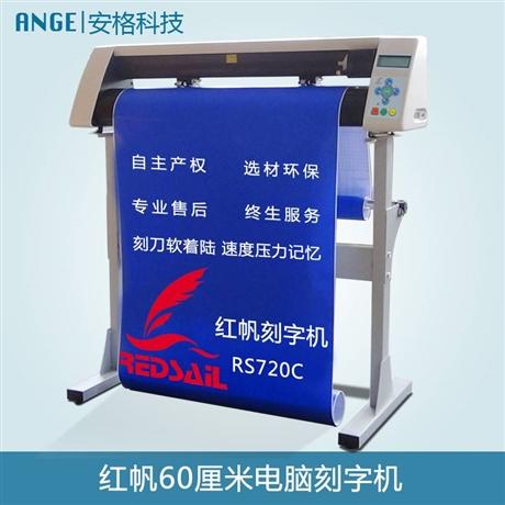 红帆RS720C电脑刻字机 刻字机厂家直销 硅藻泥刻花机不干胶割字机