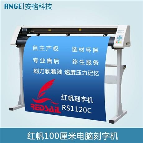 红帆1米刻字机 车贴反光膜割字机 硅藻泥刻花机 不干胶刻字机