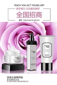 芳香人生化妆品加盟小成本大事业