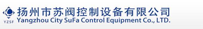 扬州市苏阀控制设备有限公司
