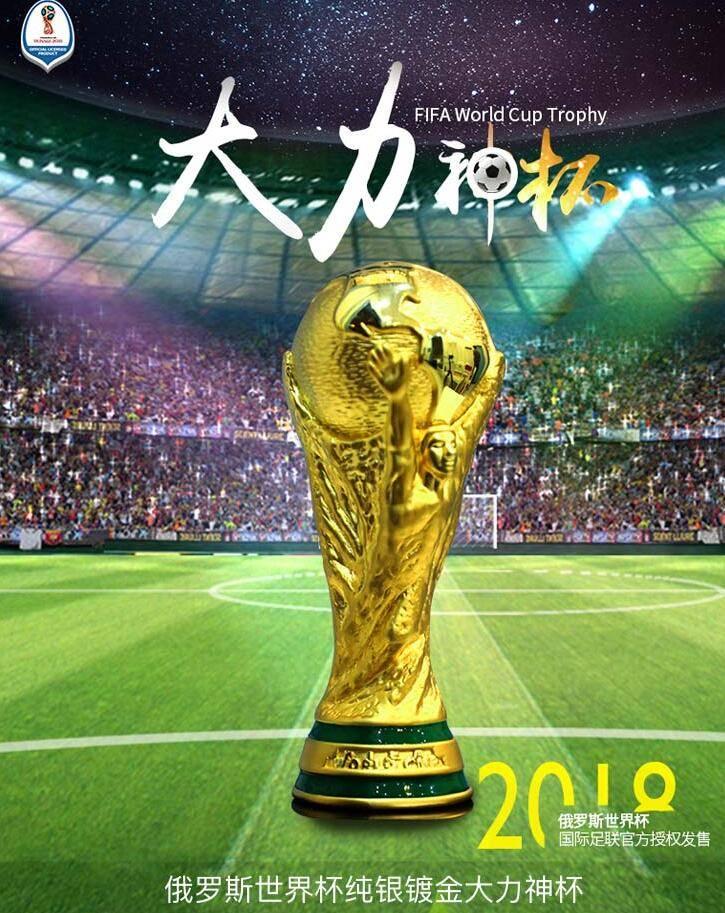 世界杯大力神杯简笔画