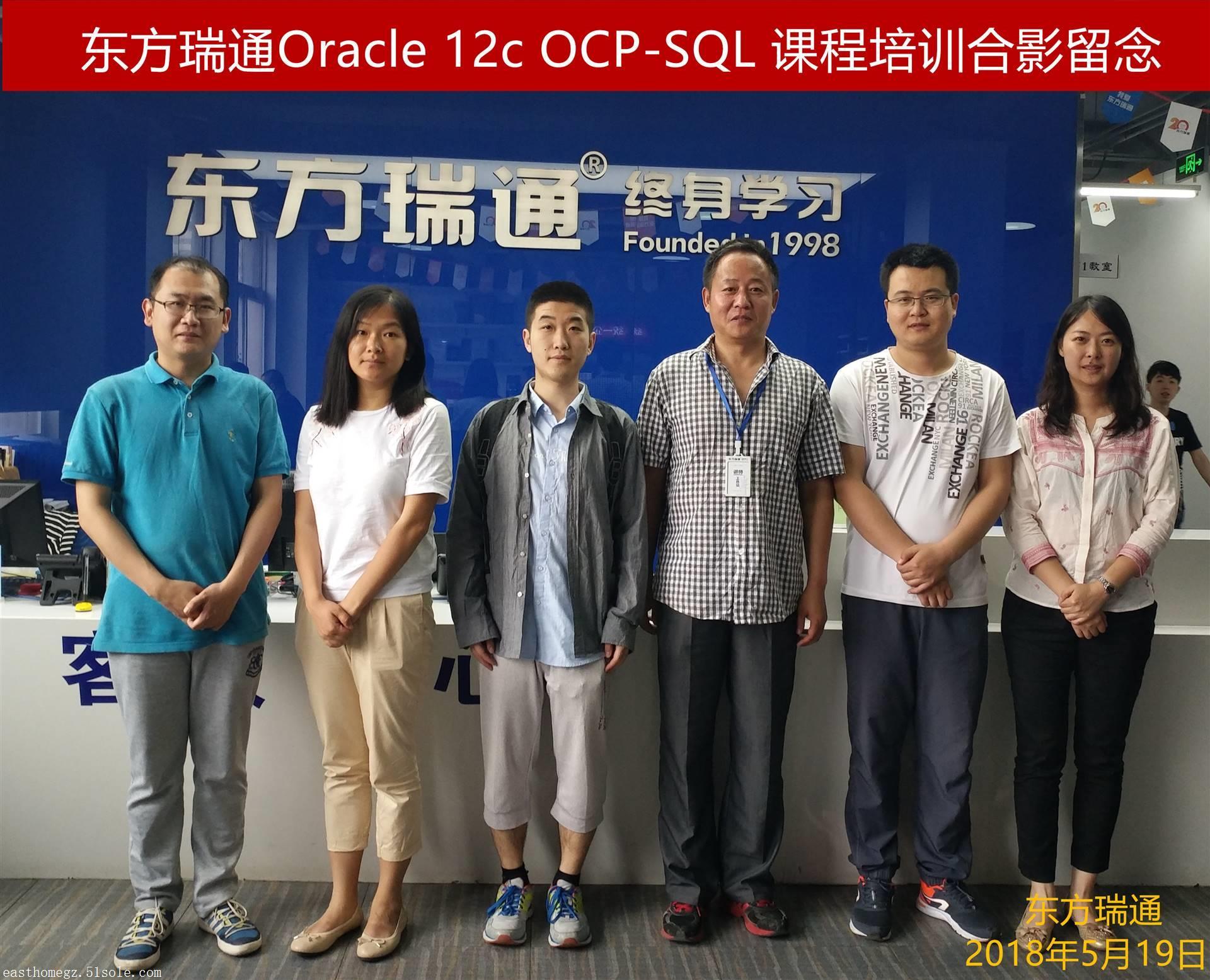了解广州OCP认证培训课程和考试