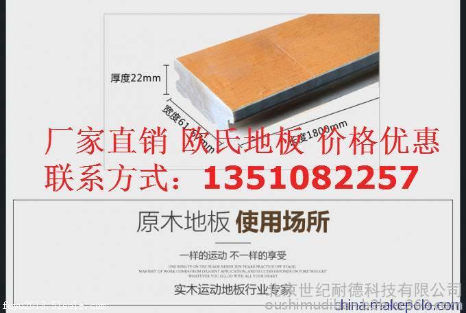 甘肃体育木地板品牌厂家 室内体育木地板厂家价格