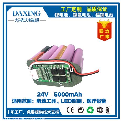 珠海厂家直销医疗设备锂电池24V5000MAH