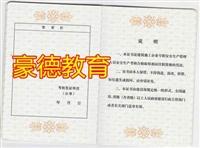 考个安全员C证多少钱,深圳安全员C证哪里报名考试