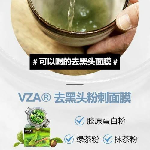 VZA去黑头面膜使用后的一些技巧