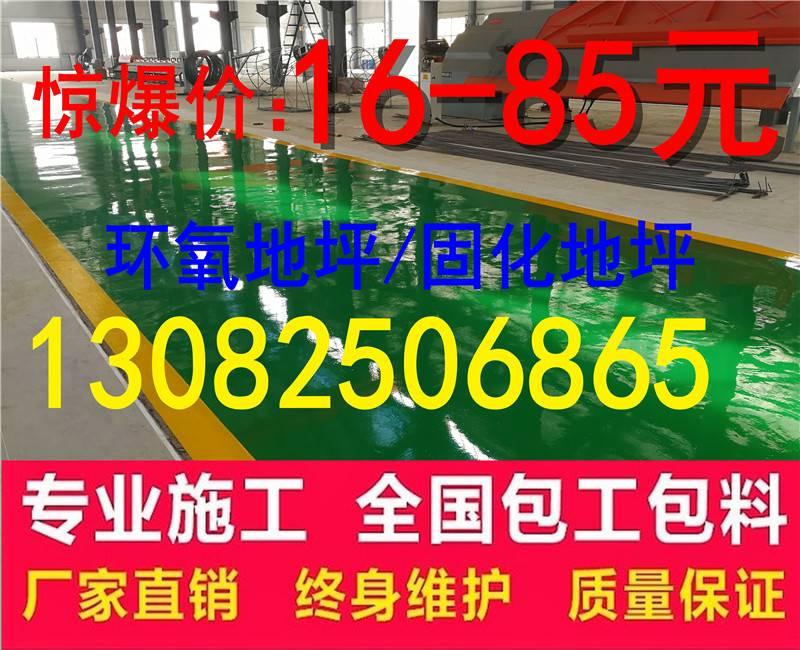 扬州防滑地坪漆 车库专用环氧自流平地坪仪征 扬州水性环氧地坪