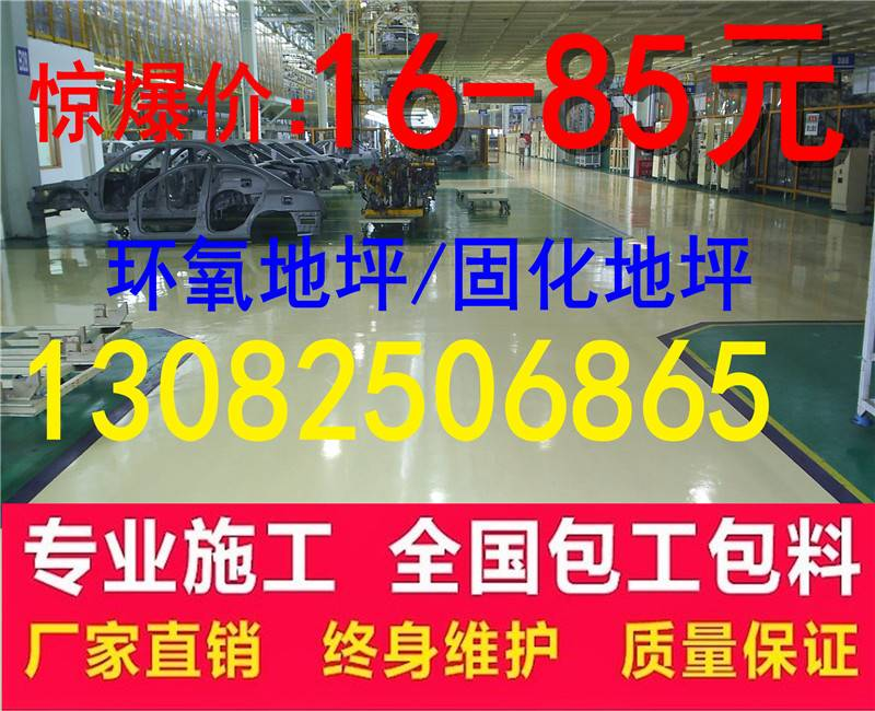 镇江市防滑地坪漆 防滑地坪漆哪家的价格实惠