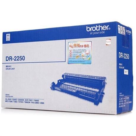 新余兄弟(brother)DR-2250激光打印机硒鼓