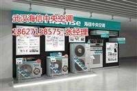 武汉海信风管机安装,武汉海信3P风管机安装