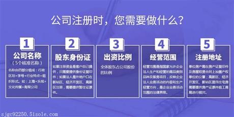 群聚上海崇明注册公司