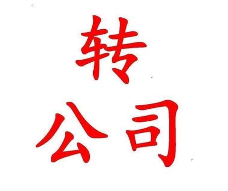 上海公司转让代理,上海公司转让