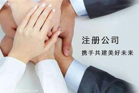 上海闵行公司注册手续