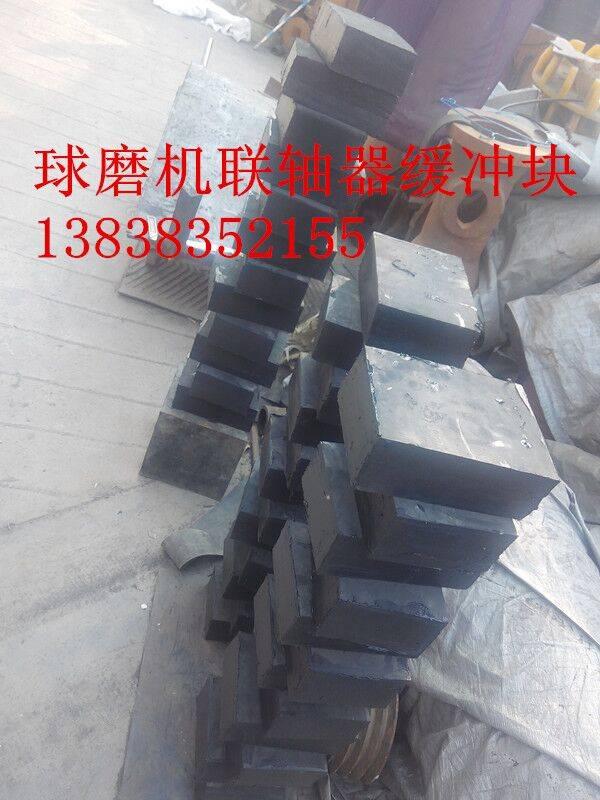 供应球磨机电机缓冲块120*110*50mm