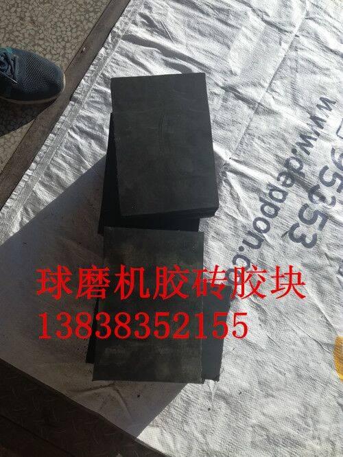 球磨机电机减震耐磨加线橡胶块120*110*50mm