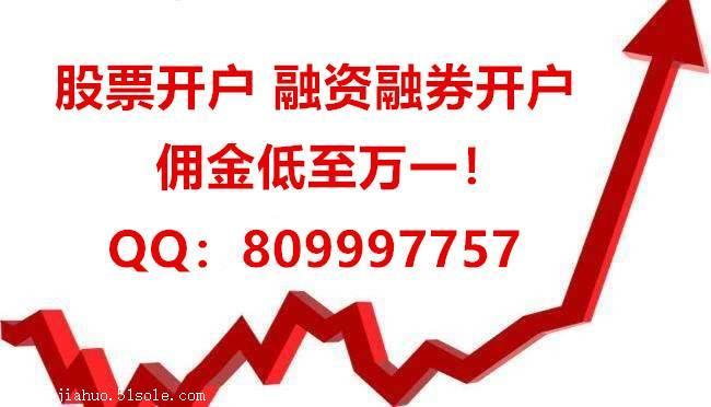 西宁股票开户网上开户哪家佣金便宜