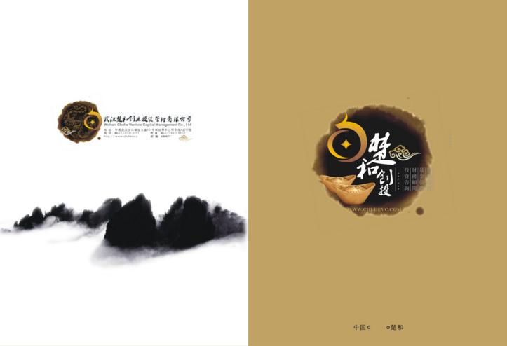 青岛宣传册设计样设计