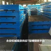 T型槽平台铸铁T型槽工作台永安机械生产