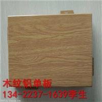 木纹铝单板价格-厂家直销