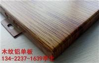 供应木纹铝单板-幕墙铝单板生产厂家
