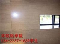江西木纹铝单板厂家-电话寻低价