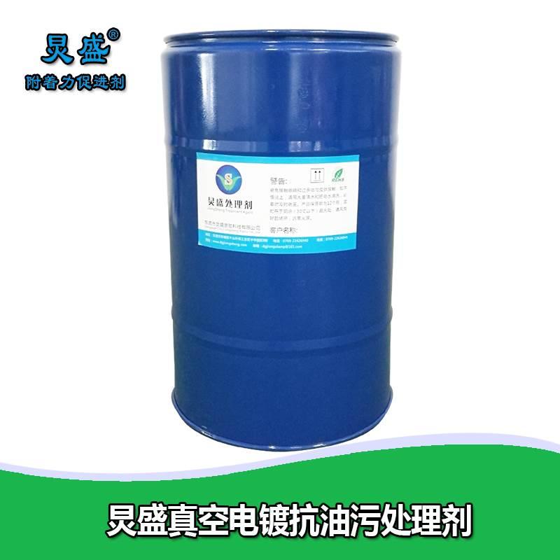 覆盖油污增强附着力的电镀除油剂