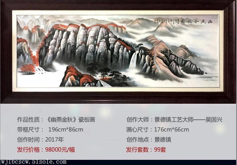 吴国兴幽燕金秋瓷板画