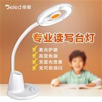 帝狼台灯LED儿童台灯读写台灯工作台灯护眼台灯软管台灯氛围夜灯