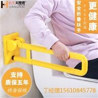 衛生間馬桶兩側扶手 坐便器上翻折疊扶手
