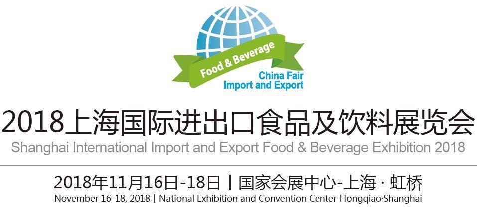 2018上海进出口食品展