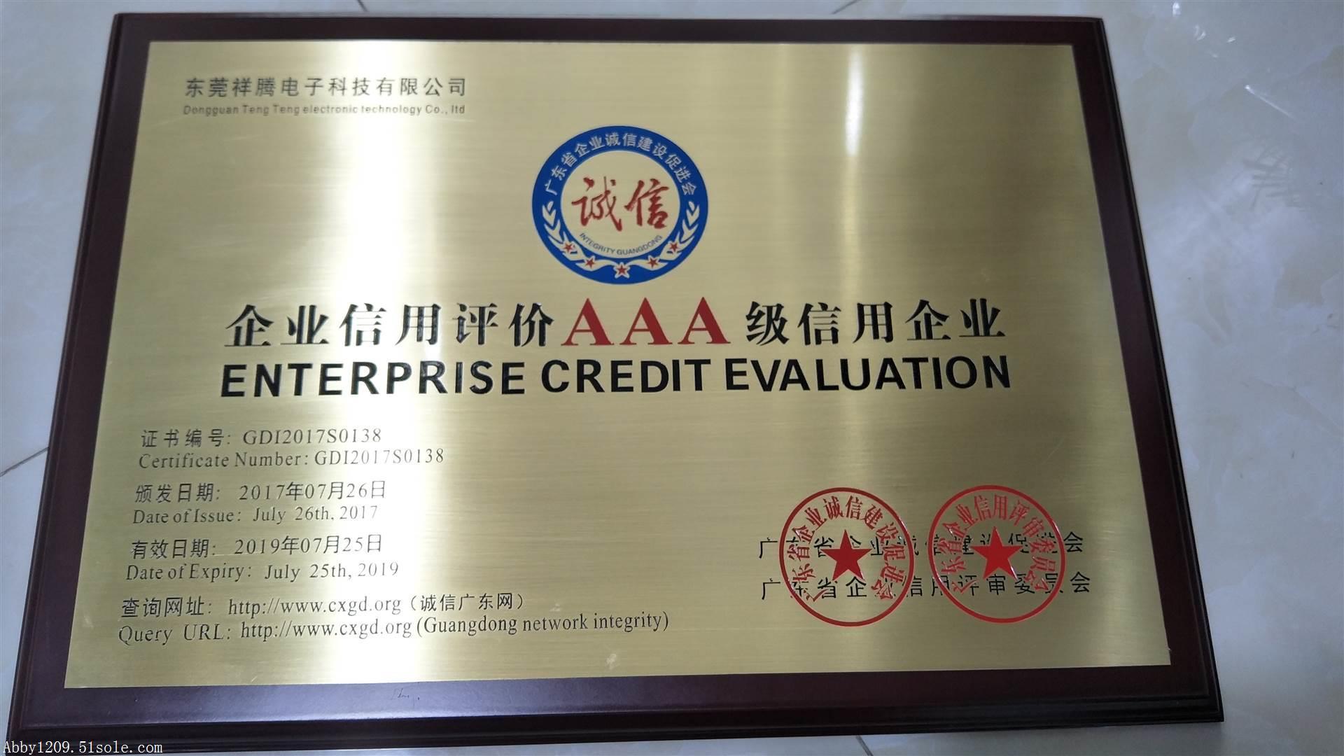 AAA信用评级是什么怎么办理多少钱