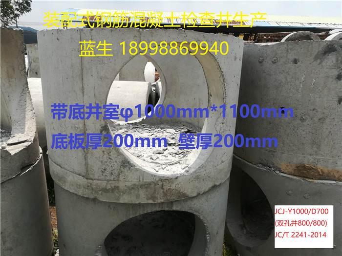 广东惠州预制钢筋混凝土检查井生产供应