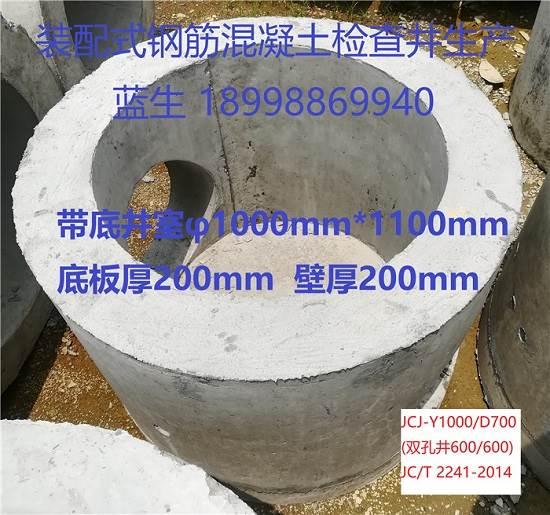 厂家供应深圳地区预制钢筋混凝土检查井