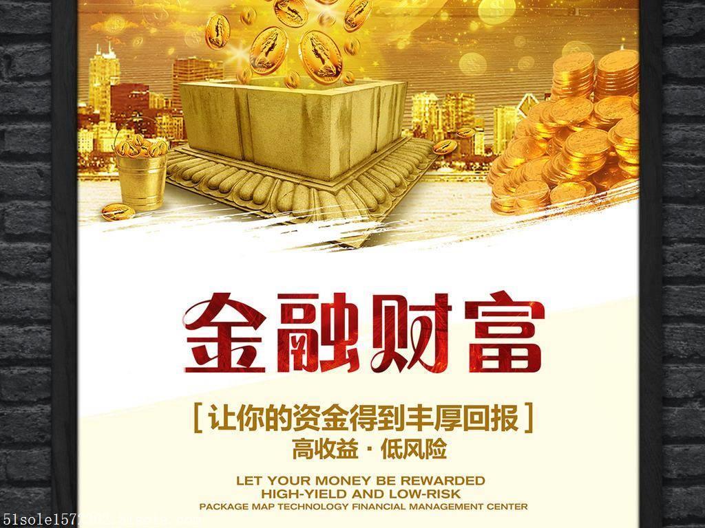 联盟金服投资理财产品排行